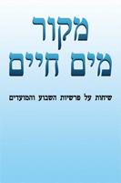 Mekor Maim Haim 1